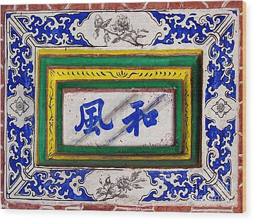 Old Chinese Wall Tile Wood Print by Yali Shi