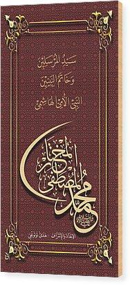 Prophet Mohammad Mohammad Wood Print by Huda Totonji