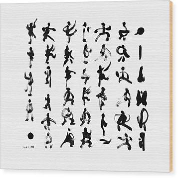 Qi Wood Print