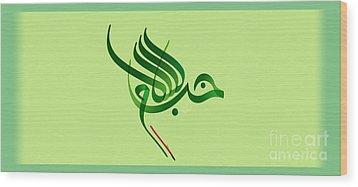 Salam Houb03 Mug Wood Print