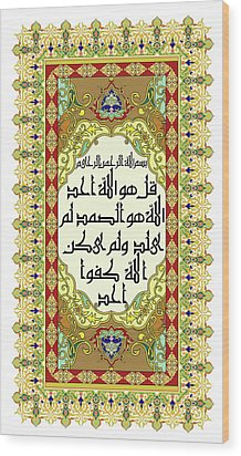 Wood Print featuring the painting Surah Akhlas 611 1 by Mawra Tahreem
