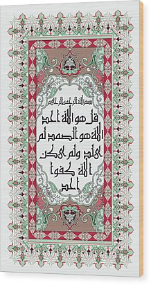 Wood Print featuring the painting Surah Akhlas 611 2 by Mawra Tahreem
