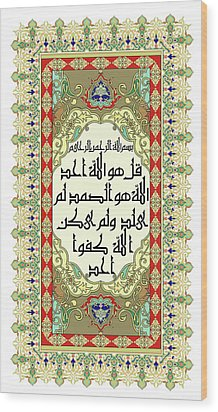 Wood Print featuring the painting Surah Akhlas 611 3 by Mawra Tahreem