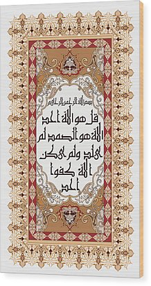 Wood Print featuring the painting Surah Akhlas 611 4 by Mawra Tahreem