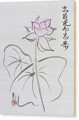 The Lotus Rises Out Of Muddy Waters Untainted Wood Print by Oiyee At Oystudio