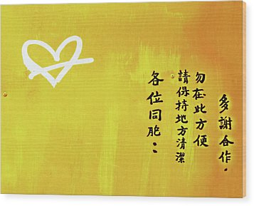 White Heart On Orange Wood Print
