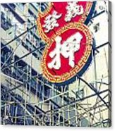 Hong Kong Street Scene Acrylic Print