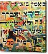 I Believe With Complete Faith Acrylic Print