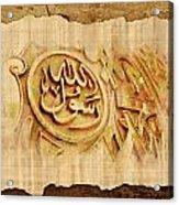 Islamic Calligraphy 036 Acrylic Print