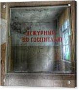 Main Entrance Acrylic Print