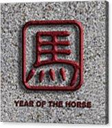 2014 Chinese Horse Symbol Stone Background Illustration Acrylic Print