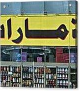 Abu Dhabi Shopfront Acrylic Print