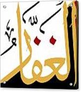 Al-ghaffar Acrylic Print