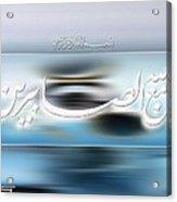Allah Ma'as Sabirin Acrylic Print