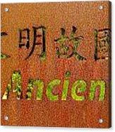 Ancient Acrylic Print