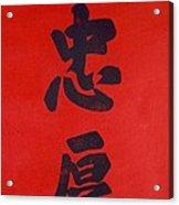 Chinese Calligraphy Acrylic Print