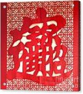 Chinese Ornamental Character Acrylic Print