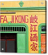 Colourful Chinese Restaurant Acrylic Print