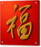 Good Luck Chinese Calligraphy Gold On Red Background Acrylic Print