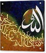 Haza Min Fazle Rabi Acrylic Print