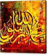 Islamic Calligraphy 009 Acrylic Print