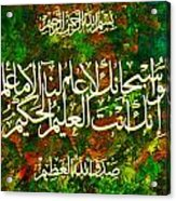 Islamic Calligraphy 017 Acrylic Print by Catf