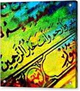 Islamic Calligraphy 025 Acrylic Print by Catf