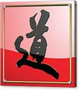 Japanese Calligraphy - Michi - Do - Way Acrylic Print