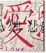 Japanese Kanji Depicting How All Difficulties Can Be Overcome With Love Acrylic Print