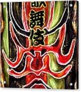 Kabuki Two Acrylic Print