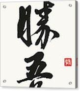 Masakatsu Agatsu In Gyosho Acrylic Print