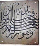 Names Of Allah Acrylic Print by Salwa  Najm