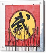 Old Weapons Used By Chinese Shaolin Warriors Pingyao China Acrylic Print