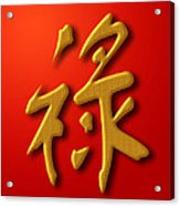 Prosperity Chinese Calligraphy Gold On Red Background Acrylic Print