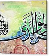 Quranic Calligraphy Colorful Acrylic Print by Salwa  Najm