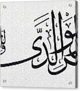 Quranic Calligraphy Acrylic Print by Salwa  Najm
