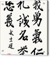 Seven Virtues Of Bushido In Semi-cursive Style  Acrylic Print