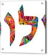 Shalom 12 - Jewish Hebrew Peace Letters Acrylic Print