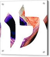 Shalom 7 - Jewish Hebrew Peace Letters Acrylic Print