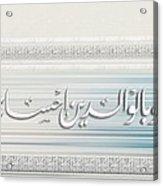 Wa Bi Alwalidain Ihsan Acrylic Print