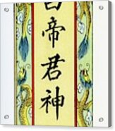 Wen-chang Name-tablet Acrylic Print