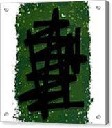 Green Stroke Acrylic Print
