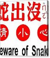 Sign In Chinese About Snake Danger Acrylic Print
