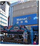 Walmart In China Acrylic Print