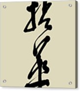 Nenge, Holding A Flower - How Zen Begins Acrylic Print