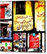 Beirut Funky Walls  Acrylic Print