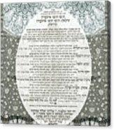 Sukkot-ushpizin Prayer- The Hosts... Acrylic Print