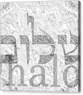 Shalom, Peace Acrylic Print