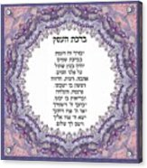 Hebrew Business Blessing Acrylic Print