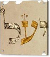 Hebrew Calligraphy- Yael Acrylic Print